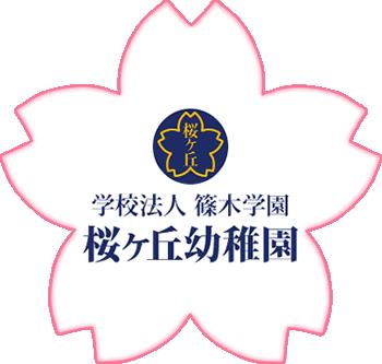 学校法人 篠木学園 桜ヶ丘幼稚園
